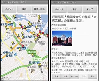 ヨコハマ・アート・ガイドの操作画面