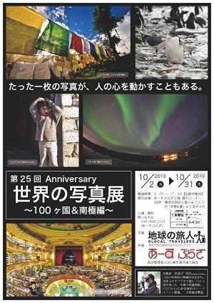 世界の写真展~100ヶ国&南極編~の写真