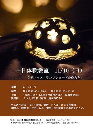 一日体験教室 11/10(日)の写真
