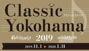 クラシック・ヨコハマ