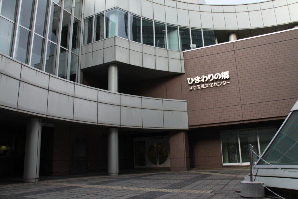 港南区民文化センター ひまわりの郷の画像01