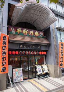 横浜にぎわい座の画像