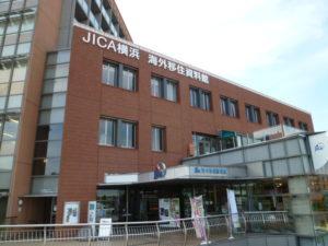 JICA横浜 海外移住資料館の画像