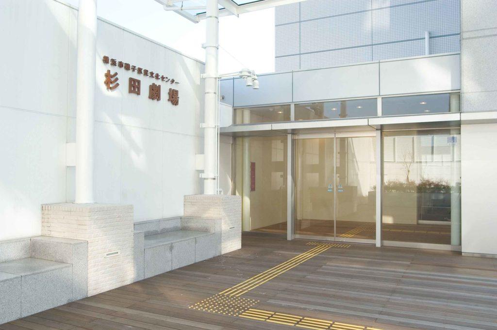 磯子区民文化センター 杉田劇場の画像01