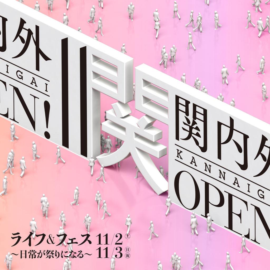 関内外OPEN!11の画像