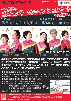 横浜音祭り2019共催 一緒に歌おう! ゴスペル・ワークショップ&コンサート 参加者募集!の画像
