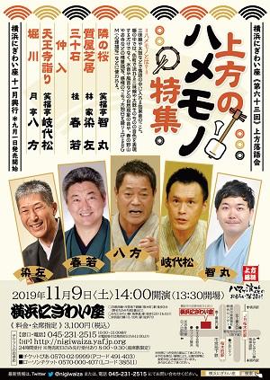横浜にぎわい座 第六十三回 上方落語会~「上方のハメモノ特集」~の画像