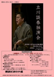 立川談春独演会の画像