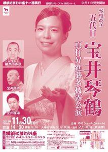 琴柑改メ五代目宝井琴鶴真打昇進襲名披露公演の画像