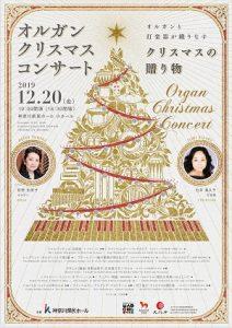 オルガン・クリスマスコンサートの画像
