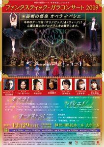 神奈川県民ホール 年末年越しスペシャル ファンタスティック・ガラコンサート2019の画像