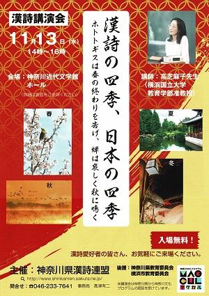 漢詩講演会「漢詩の四季、日本の四季」 ホトトギスは春の終わりを告げ、蝉は哀しく秋に鳴くの画像