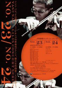 【開催中止】  Yasunao×Lilis Concert series No.23/No.24の画像