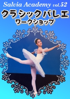 サルビアアカデミーvol.52 クラシックバレエ ワークショップ【定員に達しました】の画像