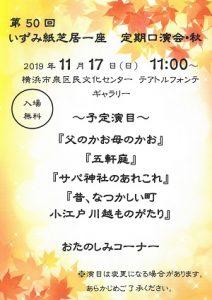 第50回いずみ紙芝居一座 定期口演会・秋の画像