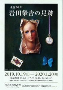 生誕90年 岩田榮𠮷の足跡の画像