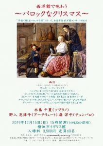 木島千夏 西洋館コンサート Vol.16 西洋館で味わう ~バロックなクリスマス~の画像