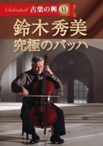 古楽の興Ⅵ 鈴木秀美 究極のバッハ ―無伴奏チェロ組曲全曲演奏会― 第2回の画像