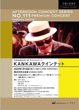 午後の音楽会 第111回 プレミアムコンサート KANKAWAクインテットの画像