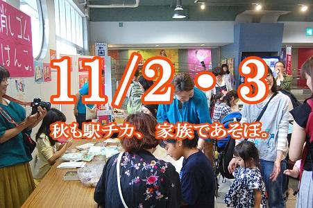 関内 駅チカアート市の画像