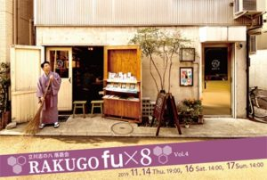 立川志の八落語会 RAKUGO fu×8 Vol.4の画像