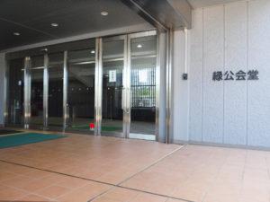 横浜市緑公会堂の画像01