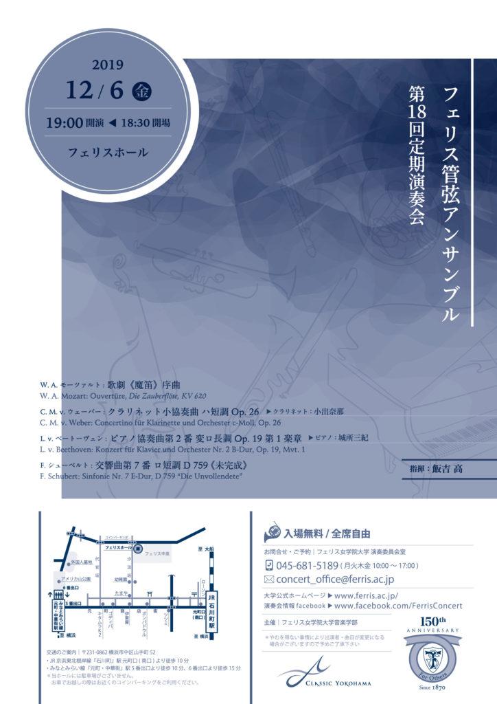 フェリス管弦アンサンブル第18回定期演奏会の画像