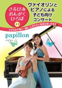 さるびあおんがくひろば 0歳からのコンサート#3 ヴァイオリンとピアノによる子ども向けコンサートの画像