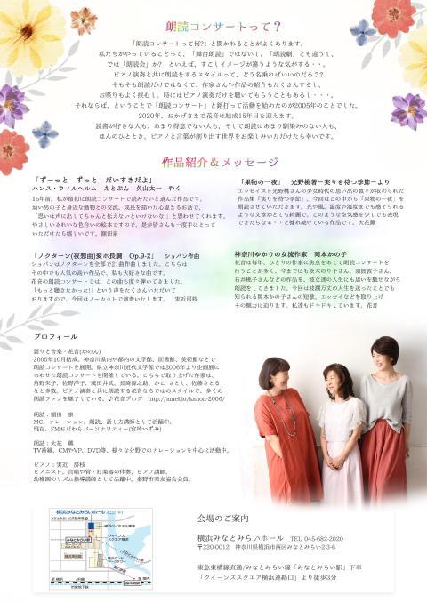 【開催中止】  花音朗読コンサート 結成15周年記念~ピアノと言葉のハーモニーを潮風にのせて~の画像