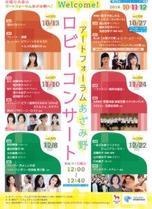 2019年度10月-12月アートフォーラムあざみ野ロビーコンサートチラシ