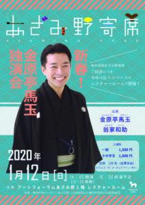 あざみ野サロン vol.68 あざみ野寄席2020「新春!金原亭馬玉独演会」の画像