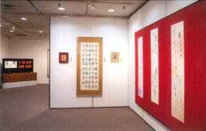 第64回夢育会書道展の画像