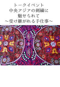 トークイベント「中央アジアの刺繍に魅せられて~受け継がれる手仕事~」の画像