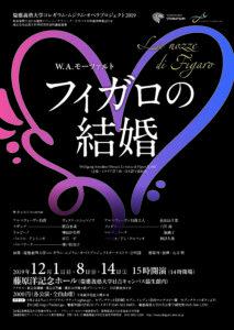慶應義塾大学コレギウム・ムジクム・オペラプロジェクト2019 モーツァルト作曲《フィガロの結婚》全幕・原語公演(日本語字幕付き)の画像