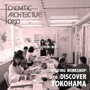 まだ参加者募集中! 3/1(日)「(メディアに描かれた)都市ヨコハマの未来像を考え表現する」アートワークショップ 専門知識・スキル不要の画像