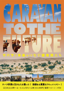 【上映会】CARAVAN TO THE FUTUREの画像