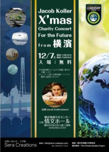 Jakob Koller X'mas Charity Concert ~For the Future from 横濱~の画像