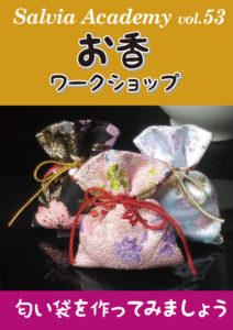 Salvia Academy vol.53  お香ワークショップ 匂い袋を作ってみましょうの画像