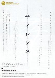 開館65周年記念 音楽堂室内オペラ・プロジェクト ボーダーレス室内オペラ/川端康成生誕120周年記念作品「サイレンス」の画像
