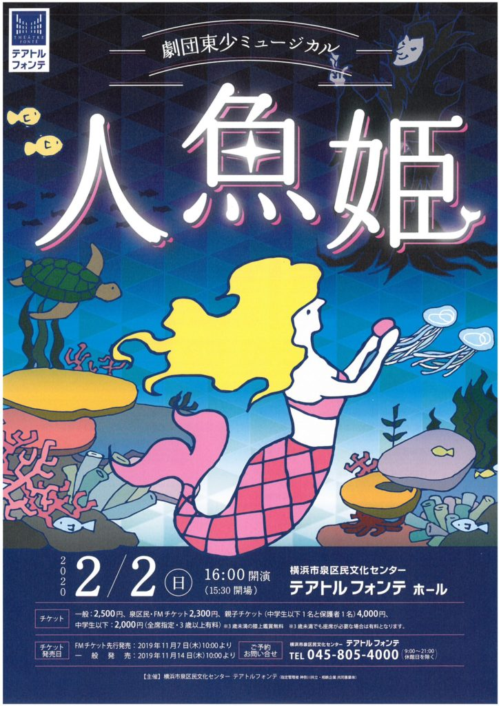 劇団東少ミュージカル『人魚姫』の画像