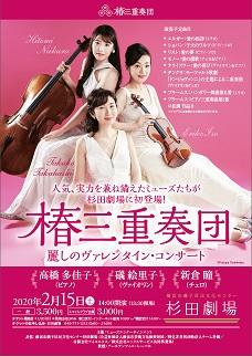 椿三重奏団 麗しのヴァレンタイン・コンサートの画像
