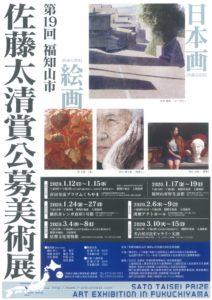 第19回 福知山市 佐藤太清賞公募美術展の画像