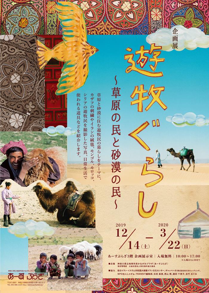 企画展「遊牧ぐらし~草原の民と砂漠の民~」の画像