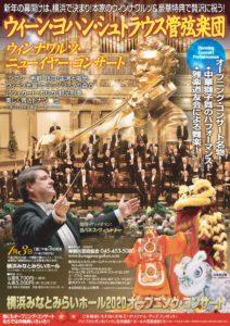 ウィーン・ヨハン・シュトラウス管弦楽団 ウィンナワルツ・ニューイヤー・コンサート 横浜みなとみらいホール2020オープニングコンサートの画像