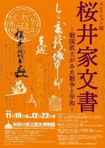 コレクション展「『桜井家文書』-戦国武士がみた戦争と平和-」の画像