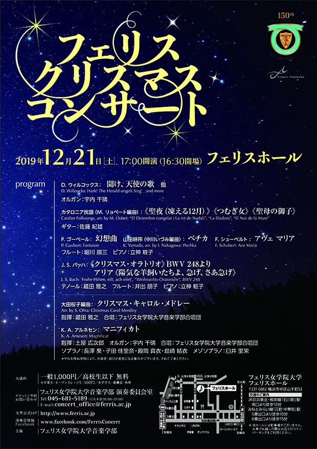 フェリス・クリスマス・コンサートの画像