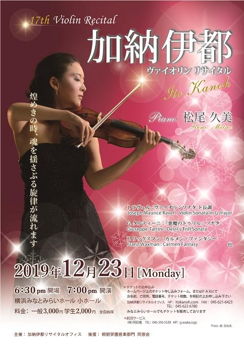 第17回 加納伊都ヴァイオリンリサイタルの画像
