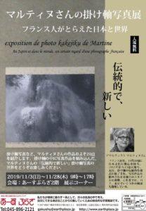 マルティヌさんの掛け軸写真展 フランス人がとらえた日本と世界の画像