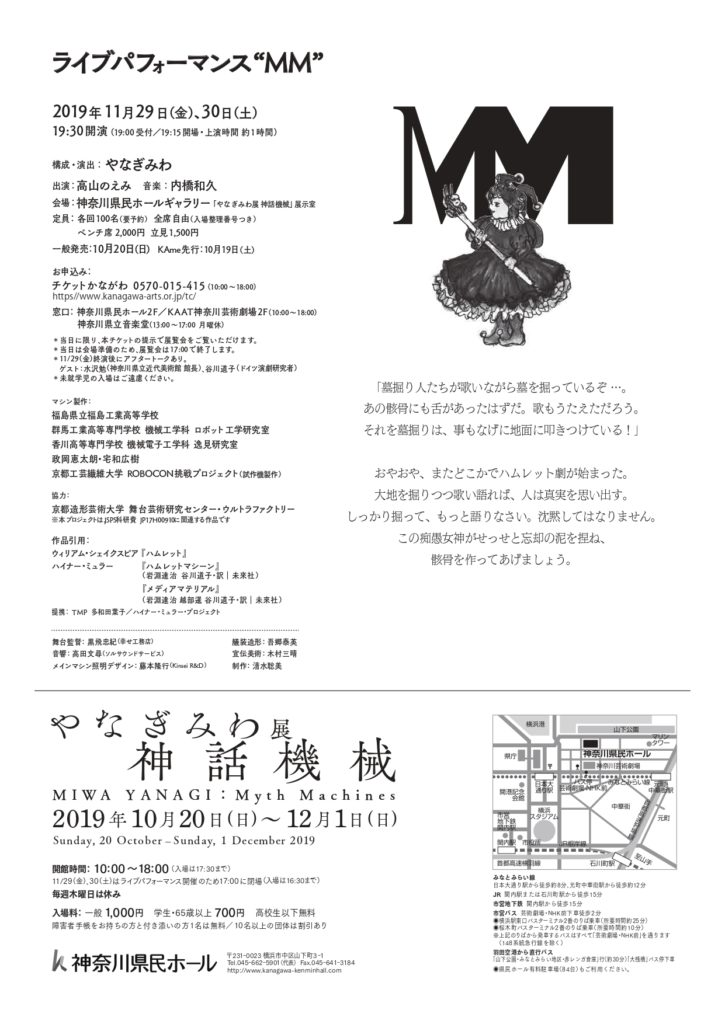 やなぎみわ展神話機械 ライブパフォーマンス『MM』の画像