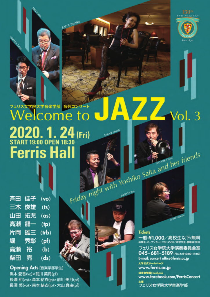 Welcome to JAZZ Vol. 3の画像